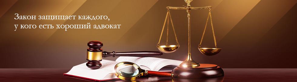 консультации юристов по уголовным делам